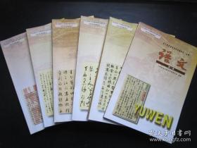 2000年代老课本:老版高中语文课本教材教科书全套6本   【06年,有笔迹】