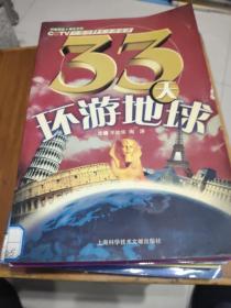 33天环游地球
