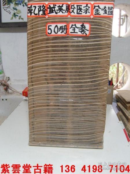 乾隆七年(1742年)武英殿版,木刻板画,【医宗金监】50册,(全套)  #4808
