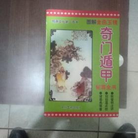 图解金函玉镜:奇门遁甲秘笈全书