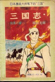 日本漫画大师笔下的三国:三国志1.桃园结义