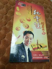 销售智慧 杜云生讲座大全(光盘23盘)