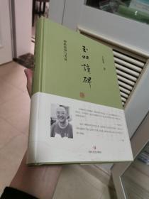 (包邮)玉吅读碑 碑帖故事与考证 王家葵签名钤印本