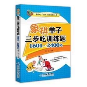 象棋单子三步吃训练题:1601~2400题
