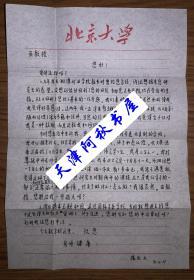 北京大学研究生张红卫致巫宁坤信札一通一页带封