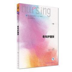 老年护理学(第4版) 化前珍 人民卫生出版社