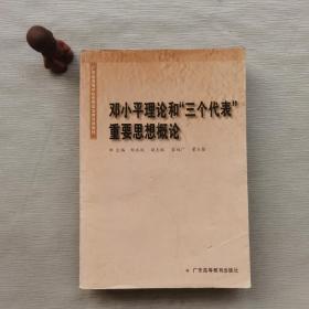 """邓小平理论和""""三个代表""""重要思想概论··"""