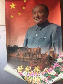 1998年世纪伟人邓小平挂历