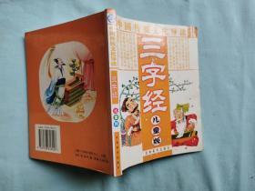 中国传统文化导读.儿童版.三字经