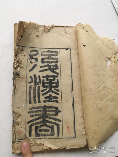 木刻超大本,后汉书卷一上下卷全。