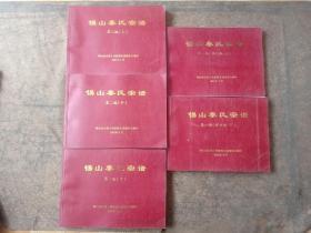 【宗谱】无锡.锡山秦氏宗谱 [第一编(修订版上下 ) 第二编(上中下)共5本