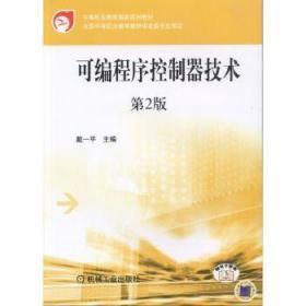 正版现货 可编程序控制器技术 第2版 戴一平 9787111321798 机械工业出版社