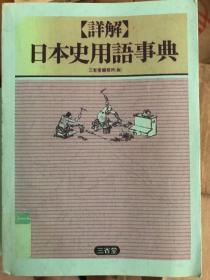 【详解】日本史用语事典
