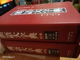 汉语大字典-(上下卷)-第二版缩印本