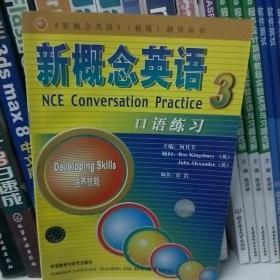 新概念英语新版辅导丛书:新概念英语口语练习3