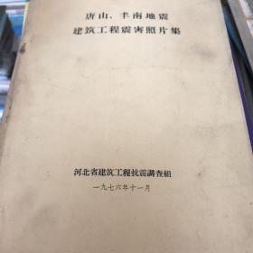 唐山、丰南地震建筑工程震害照片集