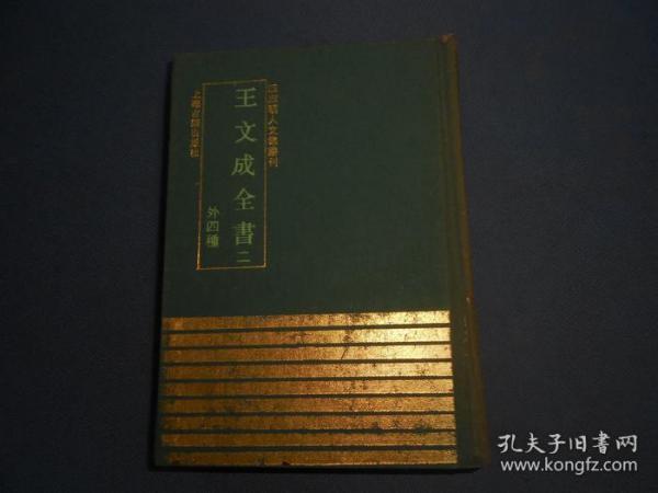王文成全书 外四种(二):四库明人文集丛刊-精装影印本