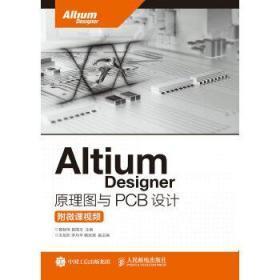 Altium Designer 原理图与PCB设计 黄智伟 黄国玉 人民邮电出版社 9787115420091