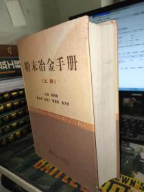 粉末冶金手册(上)