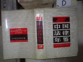 中国法律年鉴  1991 。