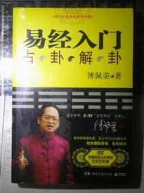 易经入门:占卦解卦(附DVD光盘)
