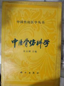 中国传统医学丛书《中医骨伤科学》