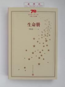 生命册  李佩甫亲笔签名钤印本  茅盾文学奖获奖作品 一版一印