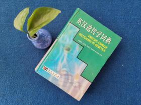 英汉遗传学词典
