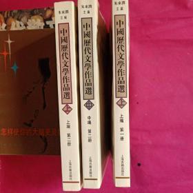 中国历代文学作品  上中下