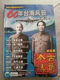 今古传奇 纪实版 60年台海风云大揭秘(2009年第2期 总第223期)