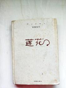 HA1001284 蓮花【一版一印】【書面書邊內略有污漬】