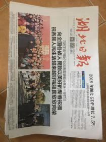 湖北日报2002年1月21日-4月8日共78天报全不缺版,从武汉封城-武汉解城,大武汉浴火重生,原地报值得收藏