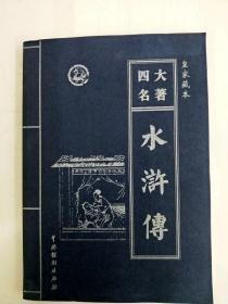 HA1009787 四大名著·水浒传·第二卷--皇家藏本