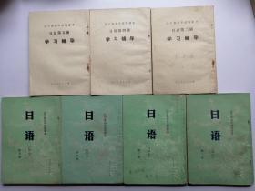辽宁省高中试用课本日语 第一、三、四、五册+学习辅导第三、四、五册(同步书),共7本合售