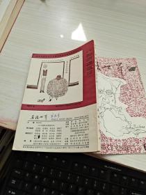 英语世界1984 6
