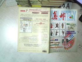 集邮  2001 2