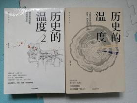 历史的温度(1,2两册)
