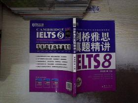 新东方 剑桥雅思真题精讲IELTS8