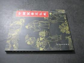 中国盆景文化史 签赠本