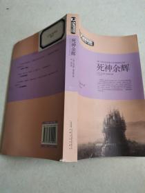 欧美畅销推理罪案小说之《死神余晖》
