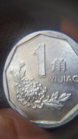菊花1角错币(复打币)