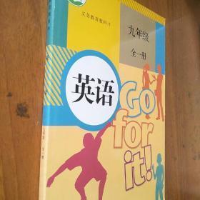 义务教育教科书 英语 九年级全一册
