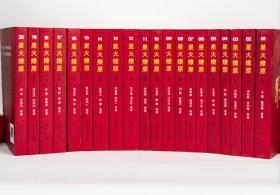 星火燎原全集  全20册  平装