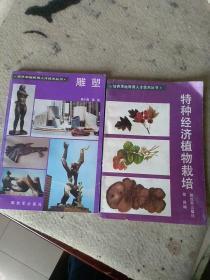 培养军地两用人才技术丛书  雕塑 特种经济植物栽培