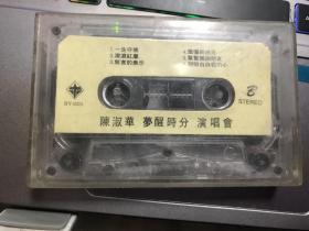 磁带 陈淑华 梦醒时分        cd01