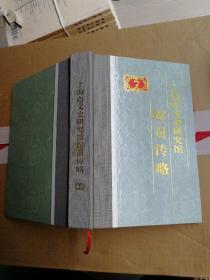上海市文史研究馆馆员传略(七)