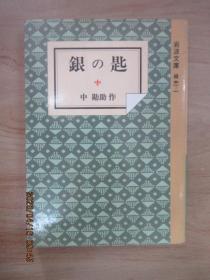 日文书  银の匙    共193页