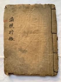 清代宗教手抄本:保刦庆诞清醮诸格行秽