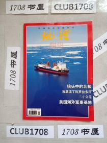 《中国国家地理》期刊 1999年11第十一期,总第469期, 地理知识1999年11月 镜头中的北极 我漂流了科罗拉多河 三寸金莲 美国海外军事基地    01