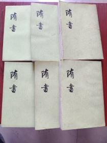 中华书局,隋书 (全六册)